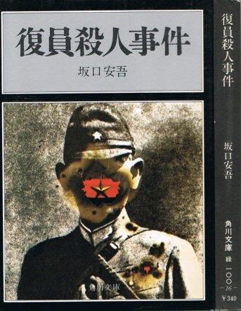 復員殺人事件 (1977年) (角川文庫)
