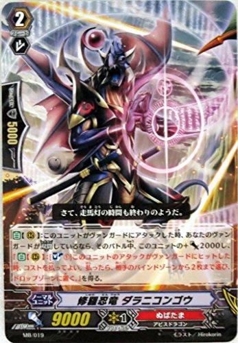 MB/019 [PR] : 修羅忍竜 ダラニコンゴウ