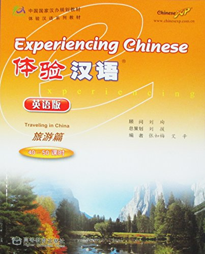- Traveling in China (English and Chinese Edition) ()