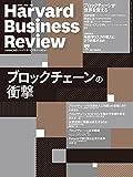 DIAMONDハーバード・ビジネス・レビュー 17年8月号 (ブロックチェーンの衝撃)