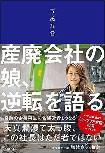 『五感経営 産廃会社の娘、逆転を語る』(日経BP)