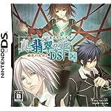真・翡翠の雫 緋色の欠片2 DS (通常版)