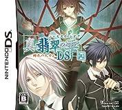 真・翡翠の雫 緋色の欠片2 DS