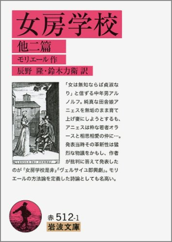 女房学校―他二篇 (岩波文庫 赤 512-1)