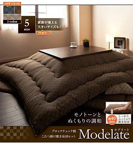 ブロックチェック柄こたつ掛け敷き布団セット【Modelate】モデラート 4尺長方形 ブラウン   B075RDC9TK