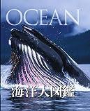 海洋大図鑑-OCEAN- (DKブックシリーズ)