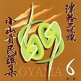 Tsugaru Jyamisen: Mitsugu Oyama Minyo Collection, Vol. 6