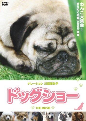 ドッグショー [DVD]