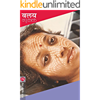 VALAY (Marathi Edition)