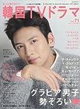 もっと知りたい! 韓国TVドラマvol.71 (MOOK21)