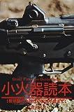 小火器読本―黎明期の火砲から89式小銃まで