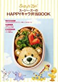 Suzy's zoo Happy Caractor Bento Book with kit.