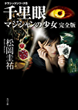 千里眼 マジシャンの少女 完全版 クラシックシリーズ6 千里眼 クラシックシリーズ (角川文庫)