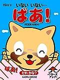 INAI INAI BAA DAREKANA: HIROZU PIKU A BU (Japanese Edition)