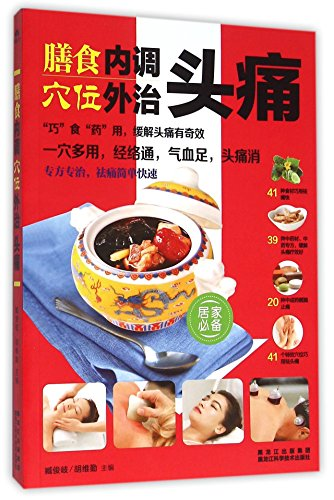 Dietary and Acupoint Therapy: Headache (Chinese Edition)