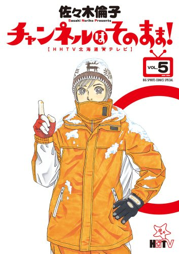 チャンネルはそのまま! 5―HHTV北海道★テレビ (BIG SPIRITS COMICS SPECIAL)