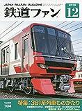 鉄道ファン 2019年 12 月号 [雑誌]