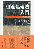 倒産処理法入門 第5版