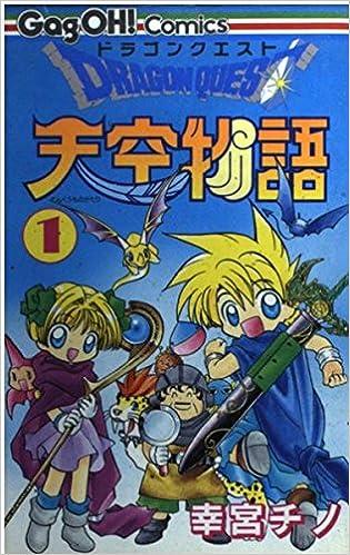 ドラゴンクエスト天空物語 (1) (...