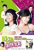 [DVD]ヨメとお嫁さま DVD-BOX1