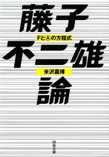 藤子不二雄論: FとAの方程式 (河出文庫)