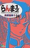 らんま1/2 (24) (少年サンデーコミックス)