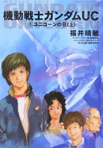 機動戦士ガンダムUC 1 ユニコーンの日(上) (角川コミックス・エース 189-1)