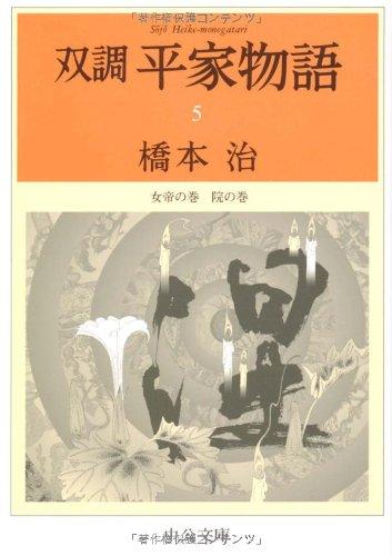 双調平家物語〈5〉女帝の巻 院の巻 (中公文庫)