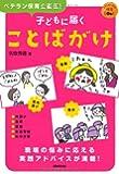 子どもに届くことばがけ (SEIBIDO保育BOOK)