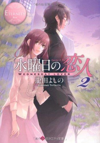 水曜日の恋人〈2〉 (エタニティ文庫)