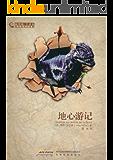 凡尔纳科幻经典:地心游记(插图版•全译本)