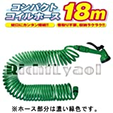 ガーデン コンパクト コイルホース 18m(ロング) グリーン(ホース濃い緑)