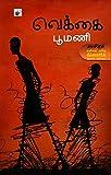 喈掂瘑喈曕�喈曕瘓 / Vekkai (Tamil Edition)