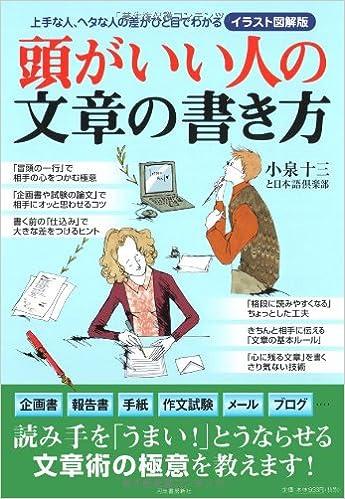 頭がいい人の文章の書き方 イラスト図解版 日本語倶楽部 小泉 十三