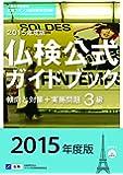 2015年度3級仏検公式ガイドブック―傾向と対策+実施問題(CD付) (実用フランス語技能検定試験)
