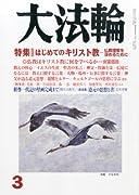 大法輪 2014年 03月号 [雑誌]