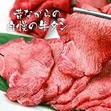 昔ながらの牛タンスライス 500g 3〜4人前 肉 牛肉 焼肉やバーベキューに