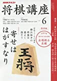 NHK将棋講座 2017年6月号 [雑誌] (NHKテキスト)