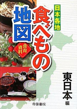 日本各地食べもの地図 東日本編