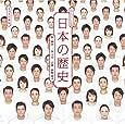 『日本の歴史』 LIVE CD【通常盤】(特典なし)