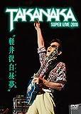 軽井沢白昼夢~SUPER LIVE 2010~ [DVD]