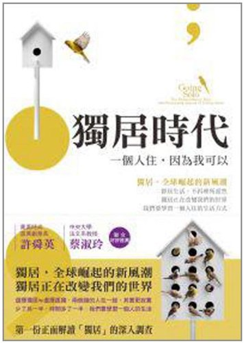 Going Solo: The Extraordinary Rise and Surprising Appeal of Living Alone (Chinese Edition) (