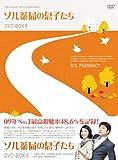 [DVD]ソル薬局の息子たちDVD-BOX2