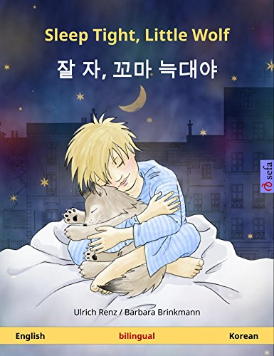 Sleep Tight, Little Wolf – 잘 자, 꼬마 늑대야 (English – Korean). Bilingual children's book, age 2-4 and up (Sefa Picture Books in two languages) (English Edition)