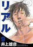 リアル 9 (ヤングジャンプコミックス)