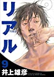 REAL Vol. 9 (In Japanese)
