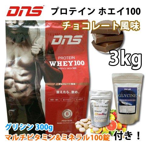 DNS プロテインホエイ100 チョコレート風味 3000g【グリシン300g&マルチビタミン100錠付き!】 B019IGIS50