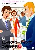 新ビジネスミーティングの英語表現