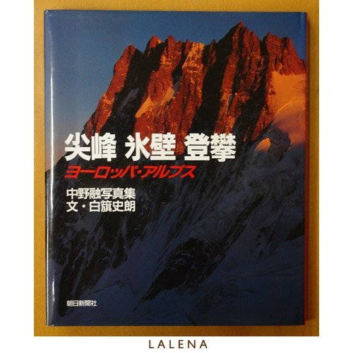 Pike ice wall climbing - European Alps (1985) ISBN: 4022554215 [Japanese Import]