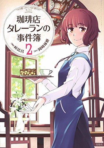 このマンガがすごい! Comics 珈琲店タレーランの事件簿 2 (Konomanga ga Sugoi!COMICS)